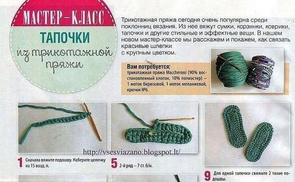 Идея для любителей вязания. Оригинальные тапочки из трикотажной пряжи.😊