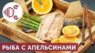 Рыба, запеченная со спаржей и апельсинами (Деликатеска.ру)