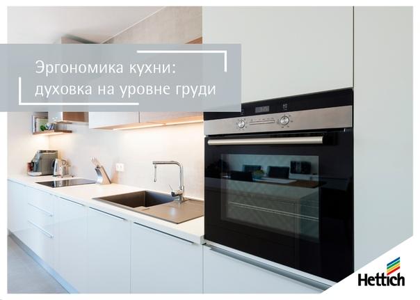 Эргономика кухни: духовка на уровне груди