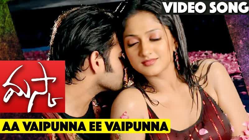 Aa Vaipunna Ee Vaipunna - Maska Маска - 2009 | Ram Pothineni, Hansika Motwani, Sheela Kaur