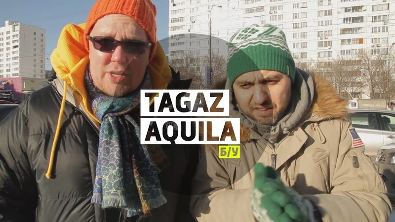 TagAZ Aquila Большой тест драйв Big Test Drive Тагаз Аквила Тагаз Аквелла