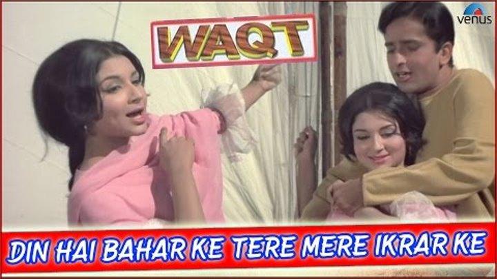 Din Hai Bahar Ke Tere Mere Ikrar Ke Full Video Song Waqt Shashi Kapoor Sharmila Tagore