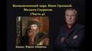 Вымышленный царь Иван Грозный. Малюта Скуратов. Часть 4