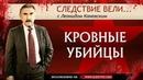 КРИМИНАЛЬНЫЕ ХРОНИКИ - Следствие вели, 14 сезон 8 серия - Кровные убийцы, 2019 год, 16.