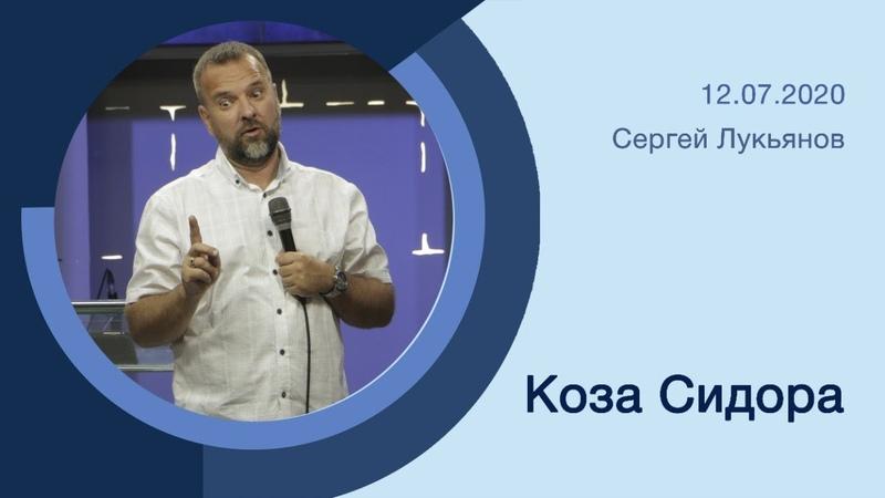 Коза Сидора Сергей Лукьянов 12 07 2020