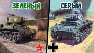 Почему советские танки красили в зеленый, а немецкие в серый? Вторая Мировая