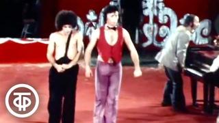 Закулисная жизнь артистов цирка и самые яркие выступления (1983)