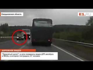 """""""Проклятый капот"""": в сети появилось видео ДТП автобуса и МАЗа, в котором пострадало 37 человек"""