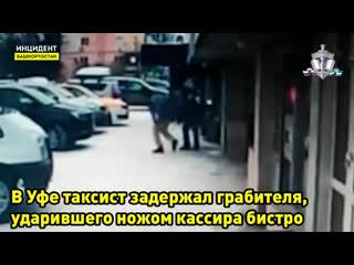 В Уфе таксист задержал грабителя, ударившего ножом кассира бистро