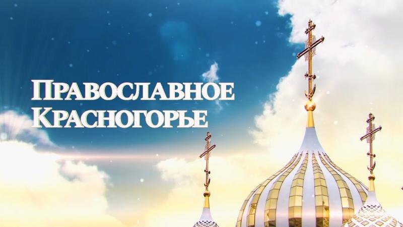О Таинстве крещения Православное Красногорье