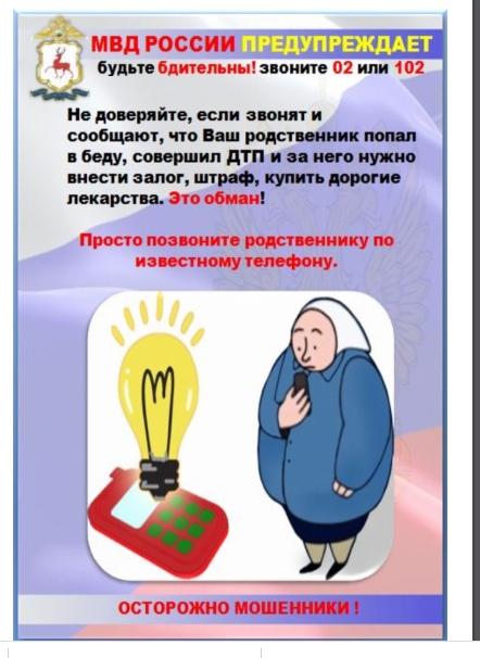 ОСТОРОЖНО МОШЕННИКИ, изображение №4