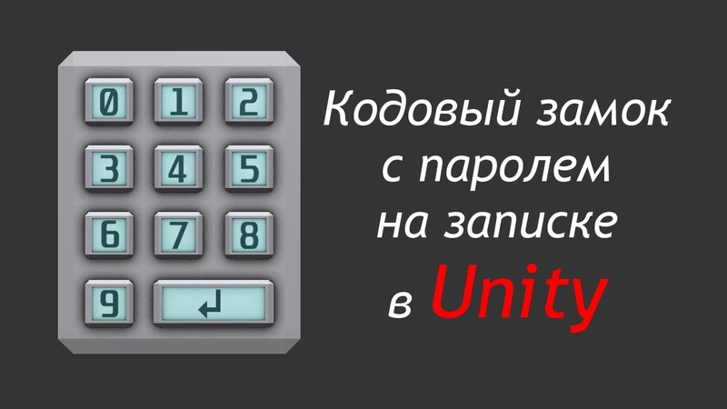 Кодовый замок в Unity пароль на записке Скрипт кодового замка Как создать игру Урок 9