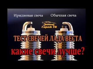 тест иридиевых свечей на Лада Веста LADA VESTA
