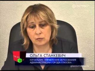 В Глазове подвели итоги сдачи единых государственных экзаменов (27 июня 2014)