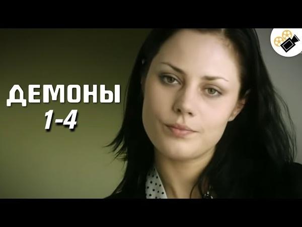ЭТОТ ФИЛЬМ СМОТРИТСЯ НА ОДНОМ ДЫХАНИИ! Демоны 1 4 серия Русские мелодрамы сериалы