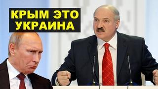 Крым раздора – Лукашенко пошел против Кремля