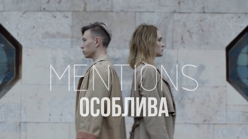 MENTIONS - Особлива (Official video)