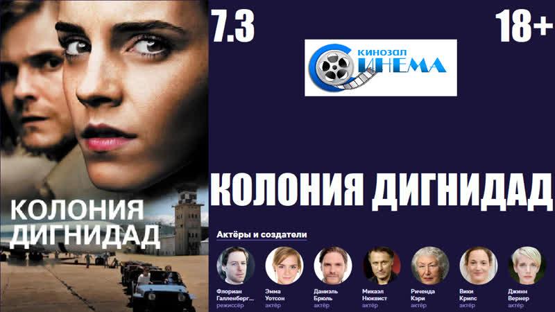 Кинозал Live Колония Дигнидад 2015 №1163 Лучшие мелодрамы