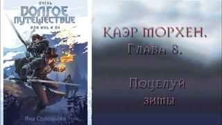 Очень долгое путешествие или Инь и Ян   Глава 8   Яна Соловьева   Аудиокнига
