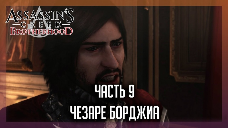 Чезаре Борджиа Assassin's Creed Brotherhood 9