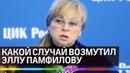 «И как его назвать?» Какой случай на участке для голосования возмутил Эллу Памфилову