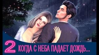 2 серия КОГДА С НЕБА ПАДАЕТ ДОЖДЬ... (сериал The Sims 4)