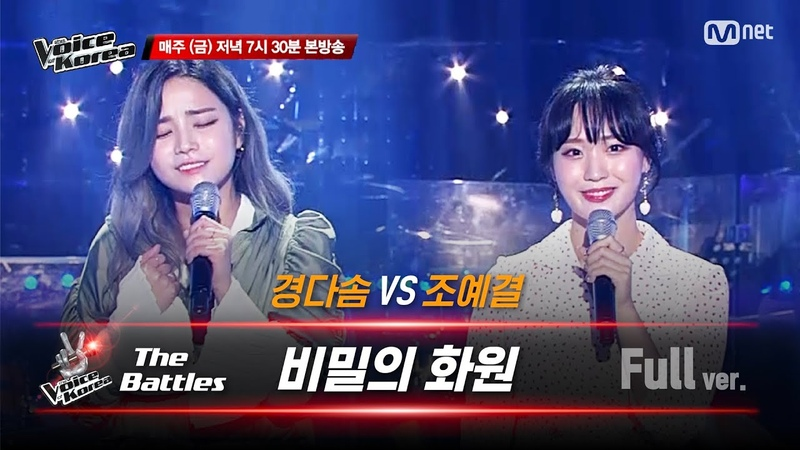 풀버전 경다솜 vs 조예결 비밀의 화원 배틀 라운드 보이스 코리아 2020