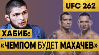 UFC 262 Чарльз ОЛИВЕЙРА – Майкл ЧЕНДЛЕР ПРОГНОЗ Звезд UFC   Оливейра Чендлер   UFC 262 Прямой эфир