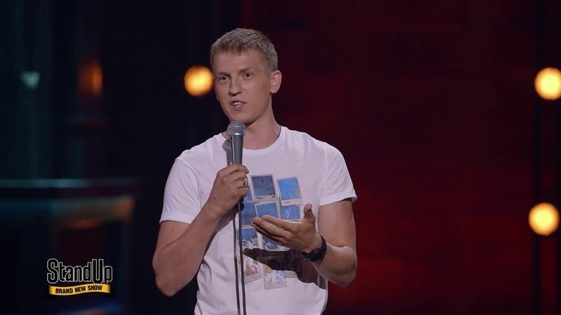 Stand Up Алексей Щербаков О начале школьной жизни сына