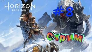 Стрим Horizon zero dawn #8 (PS4PRO)