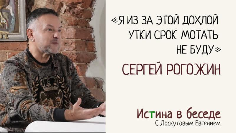 Сергей Рогожин Я из-за этой дохлой утки срок мотать не буду