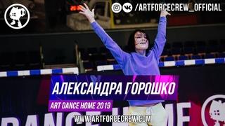 Александра Горошко | ART DANCE HOME 2019