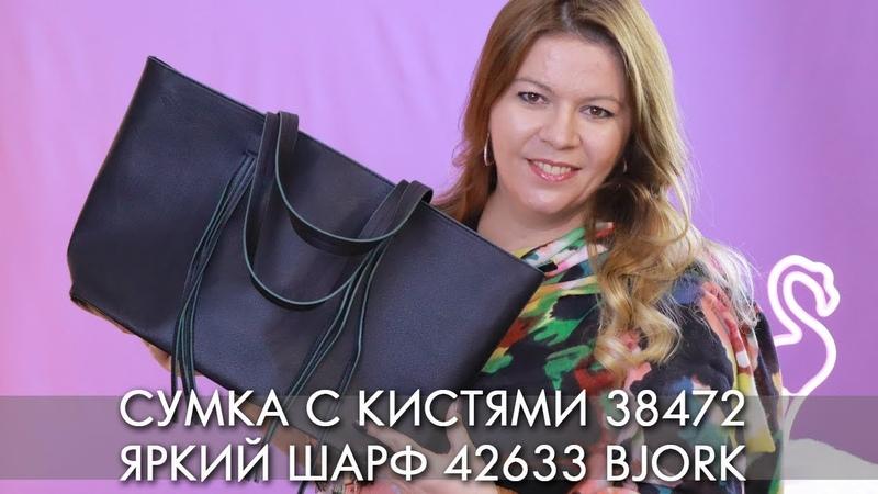 СУМКА с кистями 38472 и ЯРКИЙ ШАРФ 42633 BJORK ОСЕНЬ 2019 Орифлэйм