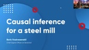 Boris Voskresenskii: Causal inference for a steel mill