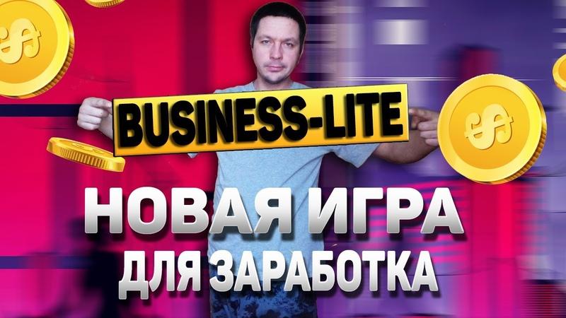 Business Обзор новой игры для заработка денег Доход от 20% до 45% в месяц
