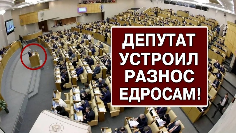 ТЕРПЕНИЕ КОНЧИЛОСЬ! ДЕПУТАТ НЕ СТАЛ МОЛЧАТЬ И УСТРОИЛ РАЗНОС ЕДРОСАМ! Гартунг, Путин, Госдума.