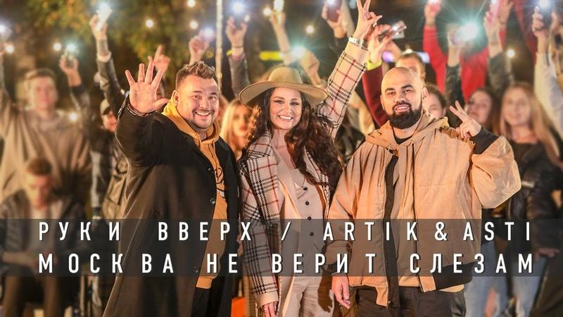Руки Вверх Artik Asti Москва не верит слезам Премьера клипа