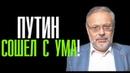 СРОЧНО НАЗВАН ПРИЕМНИК ПУТИНА ЭТО КОНЕЦ ВСЕМУ ХАЗИН 16 09 2019