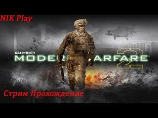 🔥Siberian Stream🔥 Ретро  СТРИМ  Call of Duty Modern Warfare 2 Прохождение🔥