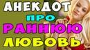 Анекдот - Лучшее время для занятий Любовью shorts Самые Смешные Свежие Анекдоты