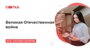 Великая Отечественная война ЕГЭ ИСТОРИЯ 2020 Онлайн-школа СОТКА