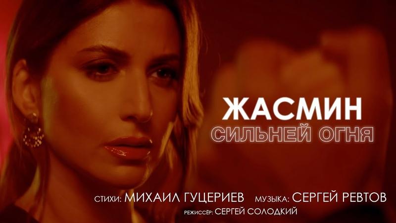 Жасмин Сильней огня Official Music Video 2020