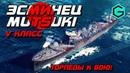 Эскадренный Эсминец MUTSUKI World of Warships Blitz