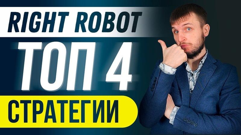 ТОП 4 СТРАТЕГИИ Инвестирования в Right Robot'a Пассивный Доход на Фондовом Рынке РФ