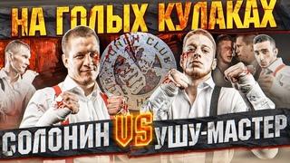 Бой вечера Ушу Мастер vs Никита Солонин \ Балу vs Керам. Полный выпуск Punch Club