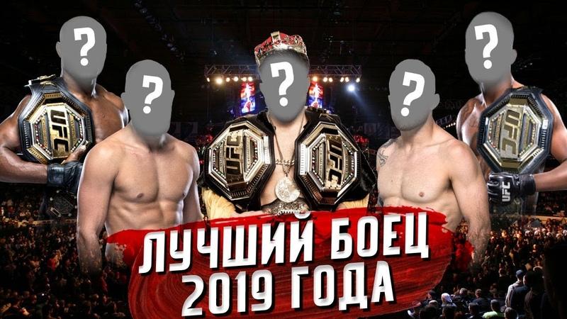 Лучший боец UFC в 2019 году