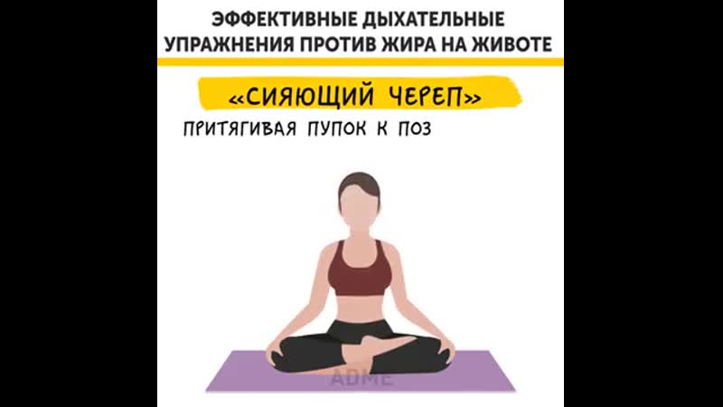 Дыхательные упражнения как сжечь жир