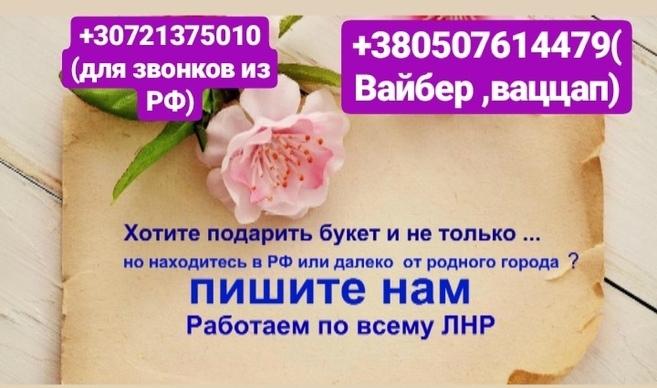 Даже на большом расстоянии мы передаем за вас вашу любовь и ваши поздравления ~Если не привыкли дарить цветы без повода,мы придумаем тысячу и один.
