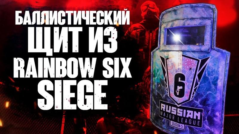 Щит спецназа из Rainbow Six Приз к Russian Major League