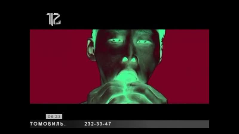 Мумий Тролль — Брат 3 (12 канал) Музыка
